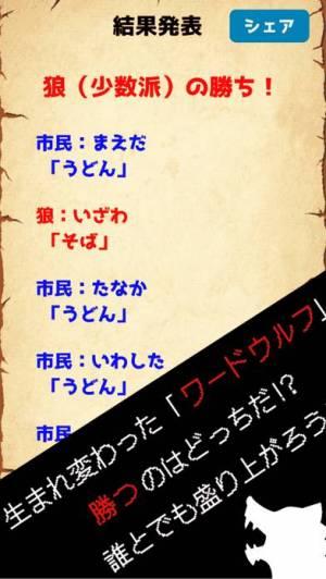 iPhone、iPadアプリ「ワードウルフ決定版【新・人狼ゲーム】ワード人狼アプリ」のスクリーンショット 5枚目