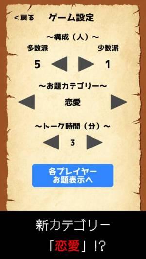iPhone、iPadアプリ「ワードウルフ決定版【新・人狼ゲーム】ワード人狼アプリ」のスクリーンショット 4枚目