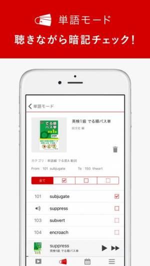 iPhone、iPadアプリ「英語の友 旺文社リスニングアプリ」のスクリーンショット 4枚目