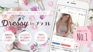 iPhone、iPadアプリ「Dressy*プラコレ-花嫁人気No.1の結婚式.ドレス情報」のスクリーンショット 1枚目
