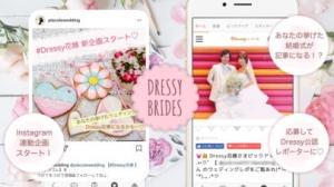iPhone、iPadアプリ「Dressy*プラコレ-花嫁人気No.1の結婚式.ドレス情報」のスクリーンショット 4枚目