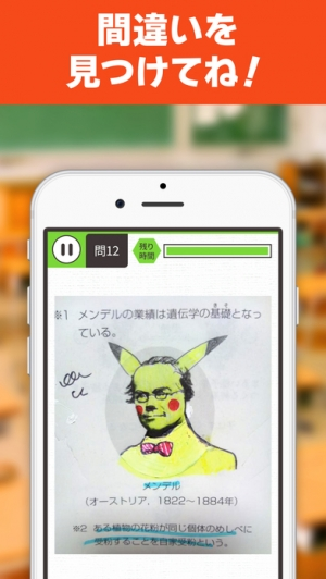 iPhone、iPadアプリ「教科書落書き間違い探し - 笑える落書き満載!」のスクリーンショット 3枚目