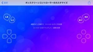 iPhone、iPadアプリ「R-Play - PS4向けリモートプレイ」のスクリーンショット 4枚目