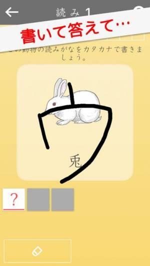 iPhone、iPadアプリ「小学生かんじⅡ:ゆびドリル」のスクリーンショット 2枚目