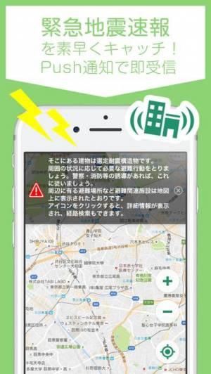iPhone、iPadアプリ「ポケットシェルター Plus+ - 観光・防災オフラインナビ」のスクリーンショット 1枚目