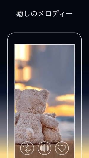 iPhone、iPadアプリ「リラックスで癒やされよう」のスクリーンショット 2枚目