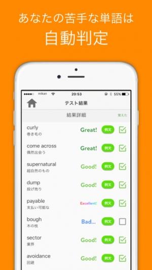 iPhone、iPadアプリ「mikan でる単上級」のスクリーンショット 4枚目