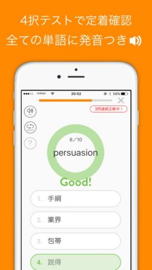 iPhone、iPadアプリ「mikan でる単上級」のスクリーンショット 5枚目