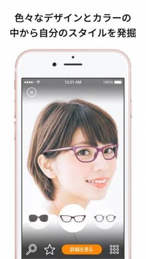 iPhone、iPadアプリ「VirTry バートライ-メガネ・サングラスをバーチャル試着」のスクリーンショット 3枚目