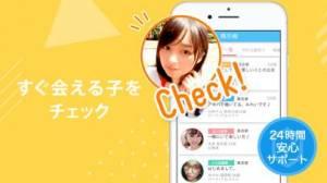 iPhone、iPadアプリ「出会い はYYC(ワイワイシー)-恋活・出会い アプリ」のスクリーンショット 4枚目