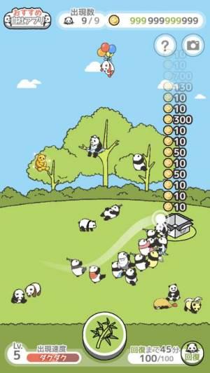 iPhone、iPadアプリ「ぱんだの森」のスクリーンショット 2枚目
