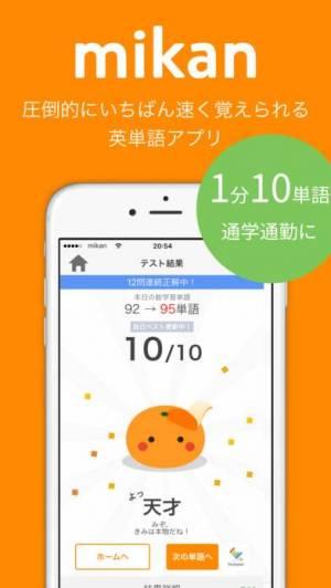 iPhone、iPadアプリ「mikan でる順パス単準1級」のスクリーンショット 2枚目