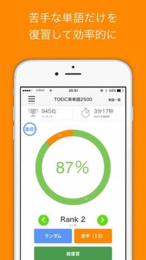 iPhone、iPadアプリ「mikan でる順パス単準1級」のスクリーンショット 3枚目
