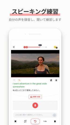 iPhone、iPadアプリ「英語リスニングの神: 英会話 勉強 学習 - RedKiwi」のスクリーンショット 5枚目