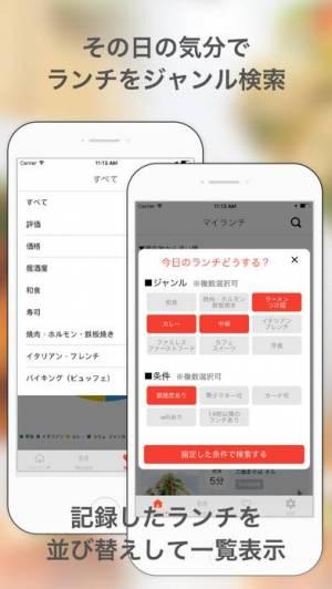 iPhone、iPadアプリ「マイランチ - あなたのランチ選びをサポートします」のスクリーンショット 5枚目