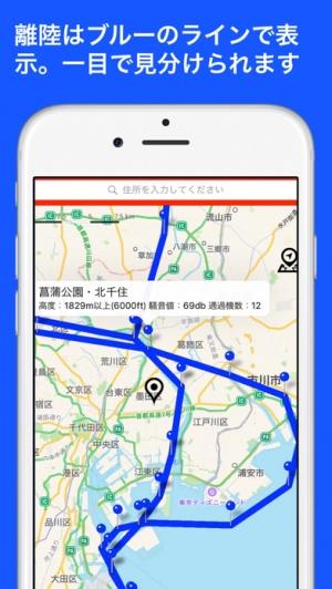 iPhone、iPadアプリ「羽田航路検索」のスクリーンショット 4枚目