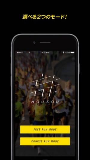 iPhone、iPadアプリ「妄走 -MOUSOU- 精神高揚系ランニングアプリ」のスクリーンショット 4枚目