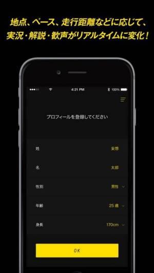 iPhone、iPadアプリ「妄走 -MOUSOU- 精神高揚系ランニングアプリ」のスクリーンショット 3枚目