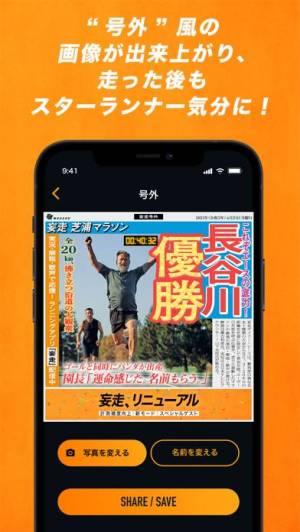 iPhone、iPadアプリ「妄走 -MOUSOU-」のスクリーンショット 5枚目