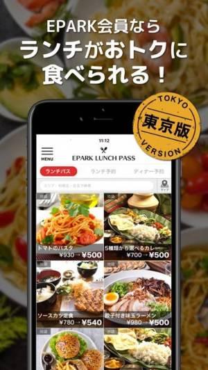 iPhone、iPadアプリ「【東京版】EPARKランチパス ランチをお得に!」のスクリーンショット 1枚目