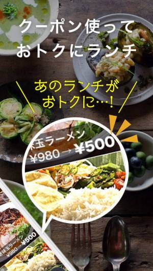 iPhone、iPadアプリ「【東京版】EPARKランチパス ランチをお得に!」のスクリーンショット 2枚目
