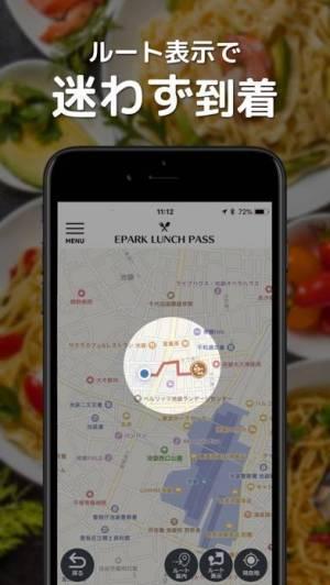 iPhone、iPadアプリ「【東京版】EPARKランチパス ランチをお得に!」のスクリーンショット 3枚目