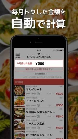 iPhone、iPadアプリ「【東京版】EPARKランチパス ランチをお得に!」のスクリーンショット 4枚目
