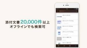 iPhone、iPadアプリ「EPIONE薬辞典」のスクリーンショット 2枚目