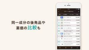 iPhone、iPadアプリ「EPIONE薬辞典」のスクリーンショット 4枚目