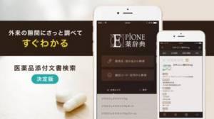 iPhone、iPadアプリ「EPIONE薬辞典」のスクリーンショット 1枚目