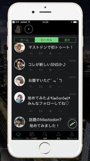 iPhone、iPadアプリ「Tootter3.0 for Mastodon (マストドン)-日本語版」のスクリーンショット 2枚目