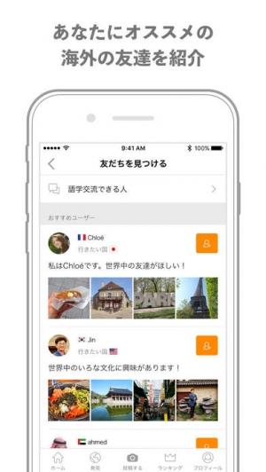 iPhone、iPadアプリ「外国人と交流するSNSアプリ:Airtripp」のスクリーンショット 1枚目