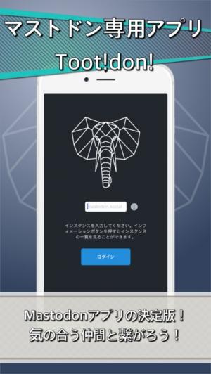 iPhone、iPadアプリ「「Toot!don!」 for Mastodon(マストドン) - マストドンアプリ」のスクリーンショット 1枚目