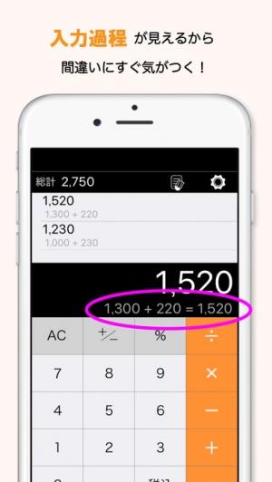 iPhone、iPadアプリ「電卓プラス - 履歴が残る無料の計算機アプリ(消費税対応)」のスクリーンショット 3枚目