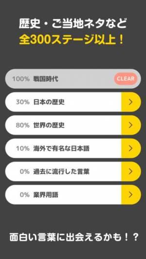 iPhone、iPadアプリ「onoma」のスクリーンショット 3枚目