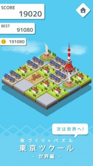 iPhone、iPadアプリ「東京ツクール™」のスクリーンショット 1枚目