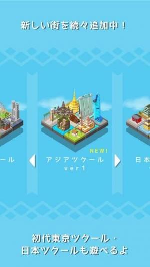 iPhone、iPadアプリ「東京ツクール™」のスクリーンショット 4枚目