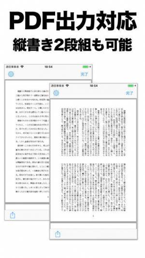 iPhone、iPadアプリ「文字数メモ(文字数カウント付きメモ帳)」のスクリーンショット 3枚目