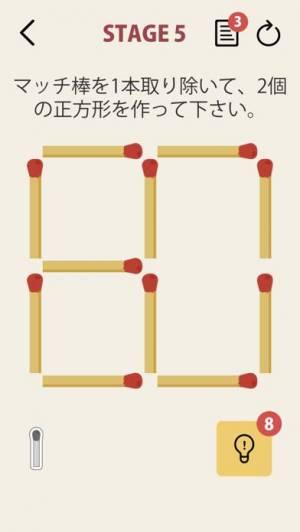 iPhone、iPadアプリ「MATCHSTICK マッチ棒 パズル ゲーム」のスクリーンショット 1枚目