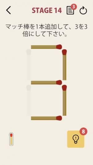 iPhone、iPadアプリ「MATCHSTICK マッチ棒 パズル ゲーム」のスクリーンショット 3枚目
