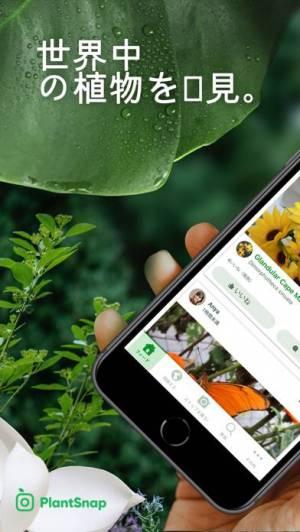 iPhone、iPadアプリ「PlantSnap Pro: Identify Plants」のスクリーンショット 1枚目