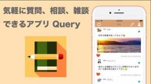 iPhone、iPadアプリ「チャットアプリ Query 質問 相談 できるアプリ」のスクリーンショット 1枚目