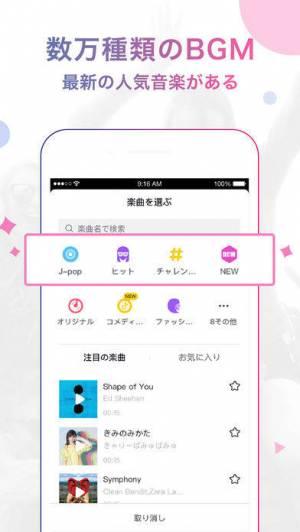 iPhone、iPadアプリ「TikTok ティックトック」のスクリーンショット 2枚目