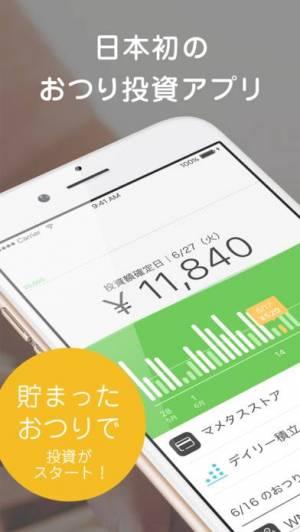 iPhone、iPadアプリ「マメタス by WealthNavi(ウェルスナビ)」のスクリーンショット 1枚目