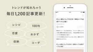 iPhone、iPadアプリ「LUCRA(ルクラ)-毎日が楽しくなるアプリ」のスクリーンショット 3枚目