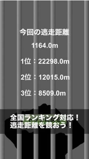 iPhone、iPadアプリ「ただいま逃走中! 〜超絶カーアクション!天才ドライバーの試練〜」のスクリーンショット 3枚目