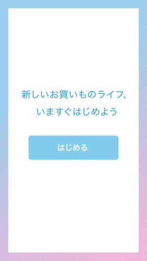 iPhone、iPadアプリ「atone(アトネ) - 翌月コンビニ払いの明細アプリ」のスクリーンショット 5枚目