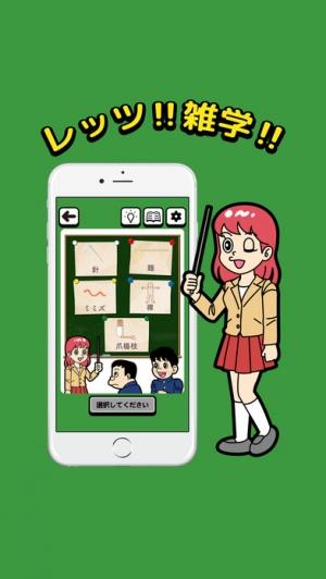 iPhone、iPadアプリ「知りたくなかった…禁断の㊙雑学集」のスクリーンショット 5枚目