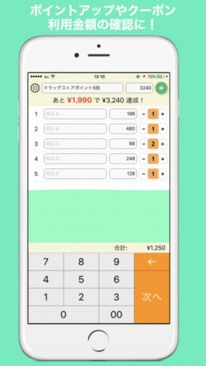 iPhone、iPadアプリ「アトラ - あと幾らで○○円になるか簡単表示」のスクリーンショット 1枚目