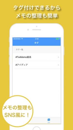 iPhone、iPadアプリ「SNS風呟きメモ-TwiMemo」のスクリーンショット 3枚目